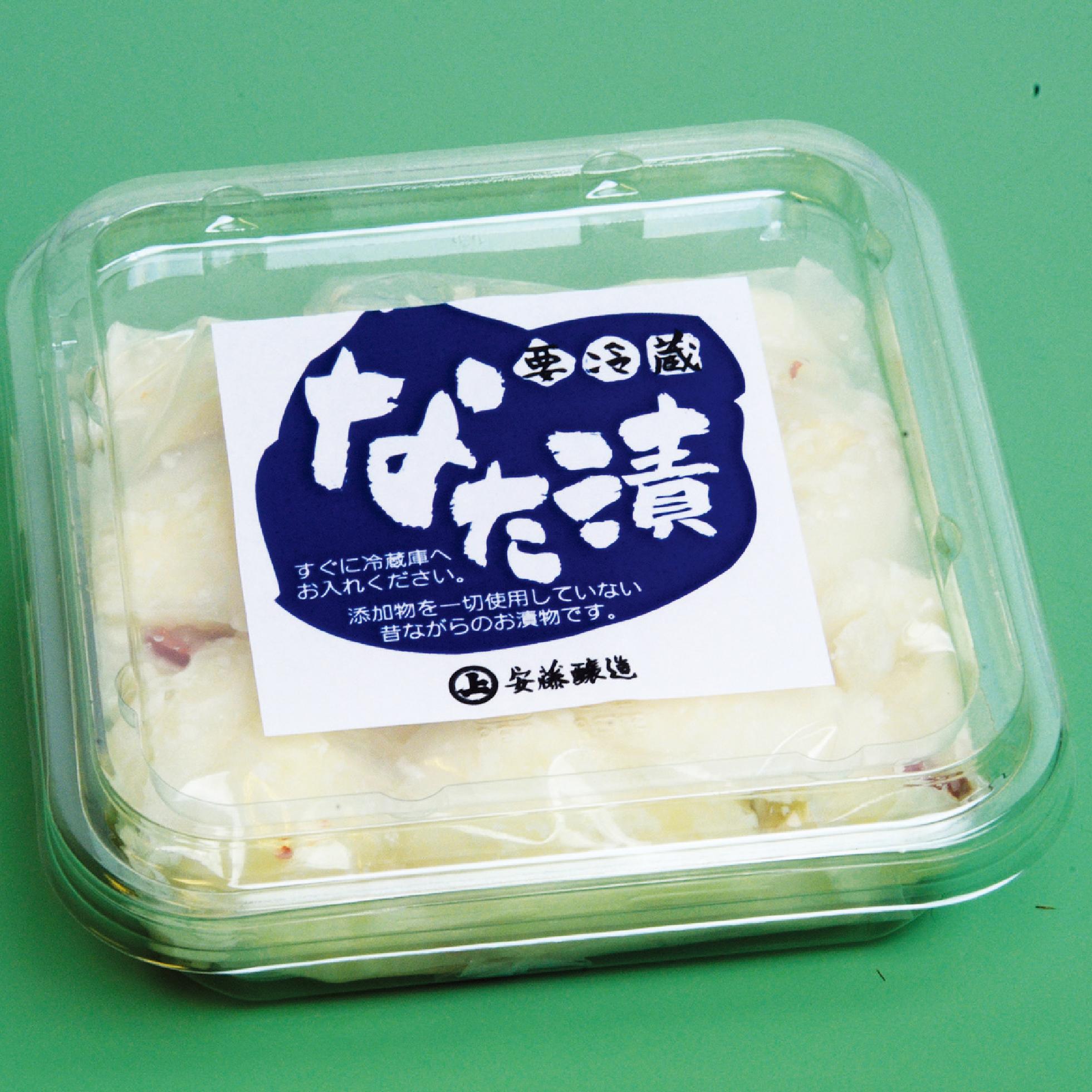 なた漬 250g(冷蔵)